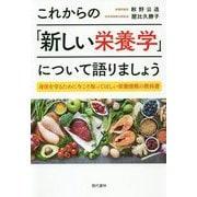 これからの「新しい栄養学」について語りましょう-身体を守るために今こそ知ってほしい栄養情報の教科書 [単行本]