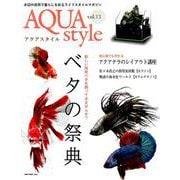 Aqua Style VOL.13 [ムックその他]
