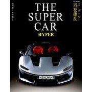 THE SUPER CAR HYPER [ムックその他]