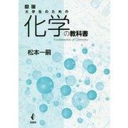 改訂 大学生のための化学の教科書 [単行本]