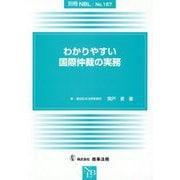 別冊NBL No.167 わかりやすい国際仲裁の実務(別冊NBL) [全集叢書]