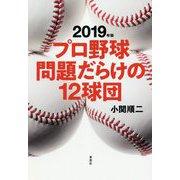 2019年版 プロ野球問題だらけの12球団(プロ野球問題だらけの12球団) [単行本]