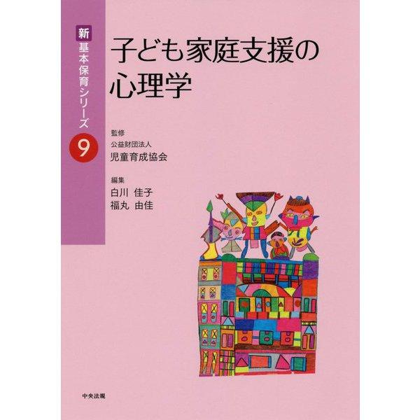 子ども家庭支援の心理学(新・基本保育シリーズ<9>) [単行本]