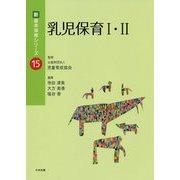 乳児保育I・II(新・基本保育シリーズ<15>) [単行本]