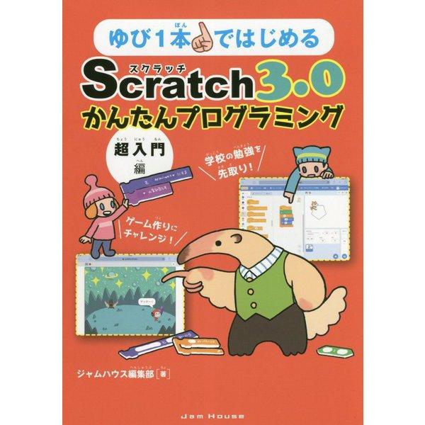 ゆび1本ではじめるScratch3.0かんたんプログラミング(超入門編) [単行本]