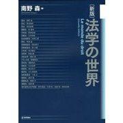 新版 法学の世界 [単行本]