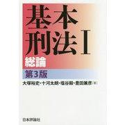 基本刑法I 総論 3 (基本) [単行本]