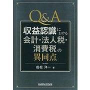 Q&A収益認識における会計・法人税・消費税の異同点 [単行本]