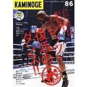 KAMINOGE〈86〉 [単行本]