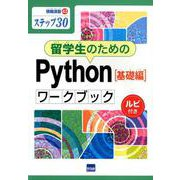留学生のためのPython基礎編ワークブック-ステップ30 ルビ付き(情報演習 43) [単行本]