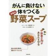がんに負けない体をつくる済陽式野菜スープ [単行本]
