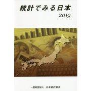統計でみる日本〈2019〉 [単行本]