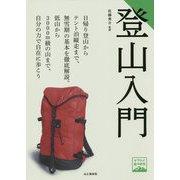 登山入門(ヤマケイ登山学校) [単行本]