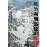那須雪崩事故の真相―銀嶺の破断 [単行本]