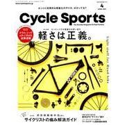 CYCLE SPORTS (サイクルスポーツ) 2019年 04月号 [雑誌]