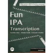 Fun IPA Transcription a new perspective for practical phonetics―英語音声表記トレーニング・ワークブック [単行本]