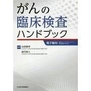 がんの臨床検査ハンドブック [単行本]