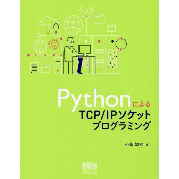 PythonによるTCP/IPソケットプログラミング [単行本]