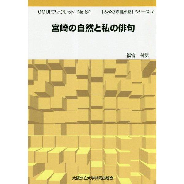宮崎の自然と私の俳句(OMUPブックレット〈No.64〉―「みやざき自然塾」シリーズ〈7〉) [全集叢書]