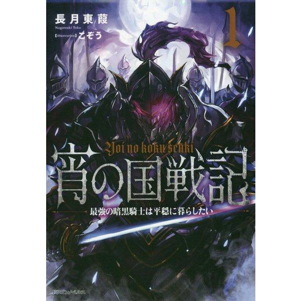宵の国戦記〈1〉最強の暗黒騎士は平穏に暮らしたい(ドラゴンノベルス) [単行本]