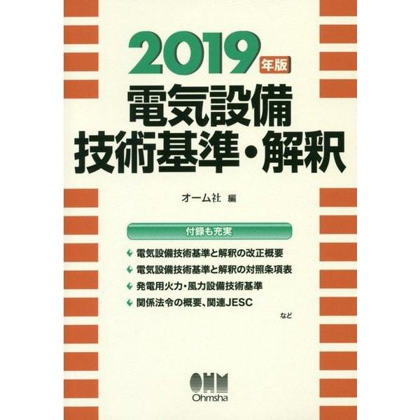2019年版 電気設備技術基準・解釈 [単行本]