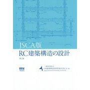 JSCA版 RC建築構造の設計 第2版 [単行本]