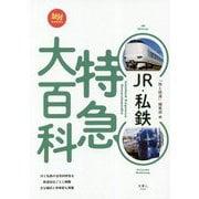 JR・私鉄特急大百科(旅鉄BOOKS) [単行本]