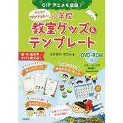GIFアニメも収録! 子どもがワクワク喜ぶ! 小学校 教室グッズ&テンプレート DVD-ROM付 [単行本]