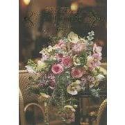 パリの花束 [単行本]