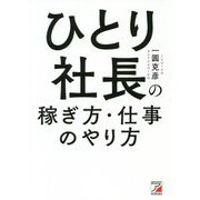 ひとり社長の稼ぎ方・仕事のやり方(アスカビジネス) [単行本]