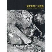 星野美智子全版画 1971-2019 [単行本]