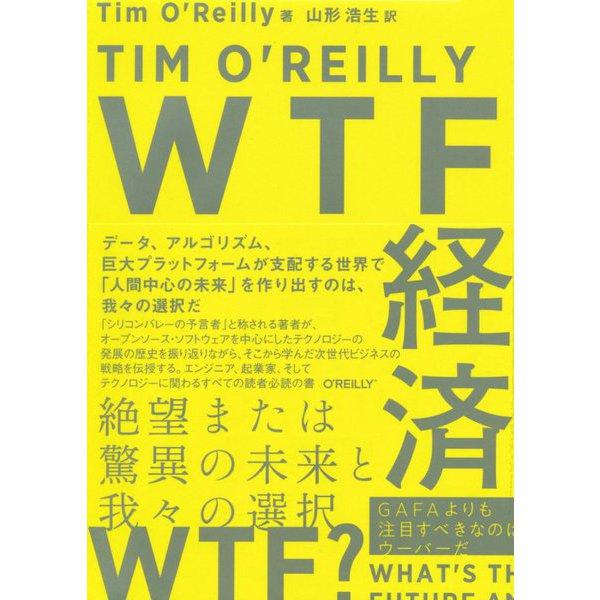 WTF経済-絶望または驚異の未来と我々の決断 [単行本]
