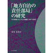 「地方自治の責任部局」の研究 その存続メカニズムと軌跡(1947-2000) [単行本]