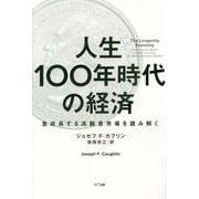 人生100年時代の経済-急成長する高齢者市場を読み解く [単行本]