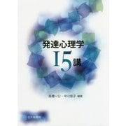 発達心理学15講 第3版 [単行本]