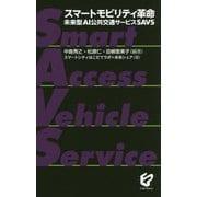 スマートモビリティ革命-未来型AI公共交通サービスSAVS [単行本]