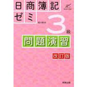 日商簿記ゼミ3級問題演習 改訂版 [単行本]