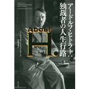 アードルフ・ヒトラー:独裁者の人生行路 [単行本]