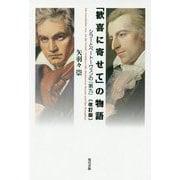増補改訂版 「歓喜に寄せて」の物語-シラーとベートーヴェンの「第九」 [単行本]
