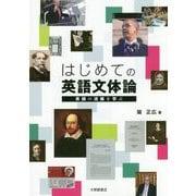 はじめての英語文体論-英語の流儀を学ぶ [単行本]