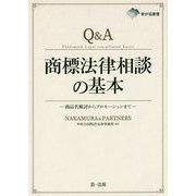 東弁協叢書 Q&A商標法律相談の基本-商品名検討からプロモーションまで- [単行本]