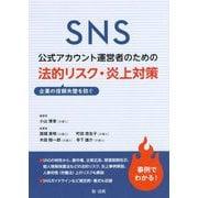 SNS公式アカウント運営者のための企業の信頼失墜を防ぐ 法的リスク・炎上対策 [単行本]