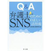 Q&A 弁護士のためのSNSの正しい活用術 [単行本]