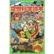 ジュニア空想科学読本16(角川つばさ文庫) [新書]