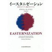 イースタニゼーション-台頭するアジア、衰退するアメリカ [単行本]