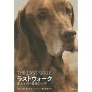ラストウォーク-愛犬オディー最後の一年 [単行本]