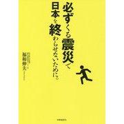 必ずくる震災で日本を終わらせないために。 [単行本]