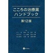こころの治療薬ハンドブック 第12版 第12版 [単行本]