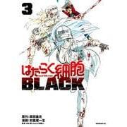 はたらく細胞BLACK(3)(モーニング KC) [コミック]