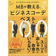 メンズファッションバイヤーMBが教えるビジネスコーデベスト100(一般書<231>) [単行本]